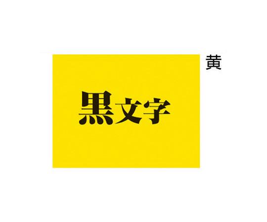 テプラPROテープマグネット 黄に黒文字24mm幅 SJ24Y