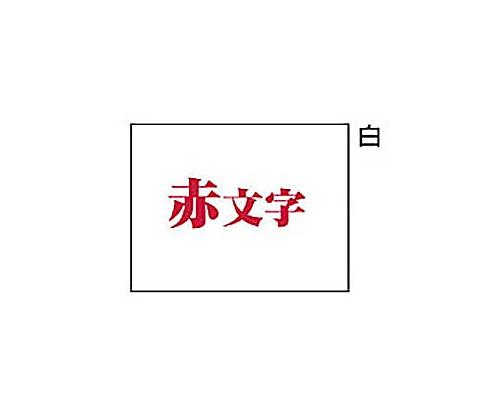 テプラPRO テープカートリッジ 白に赤文字12mm幅 SS12R