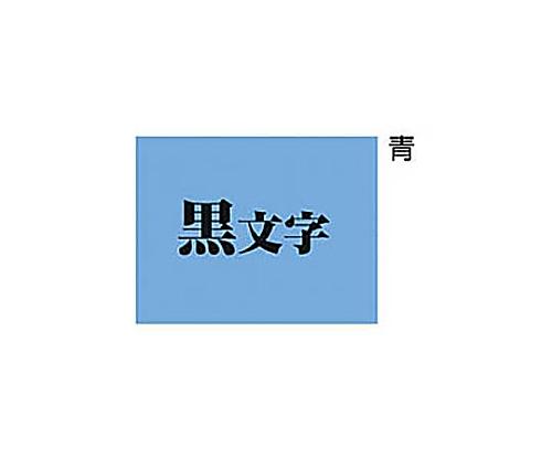 テプラTR テープカートリッジ 青に黒文字12mm幅 等
