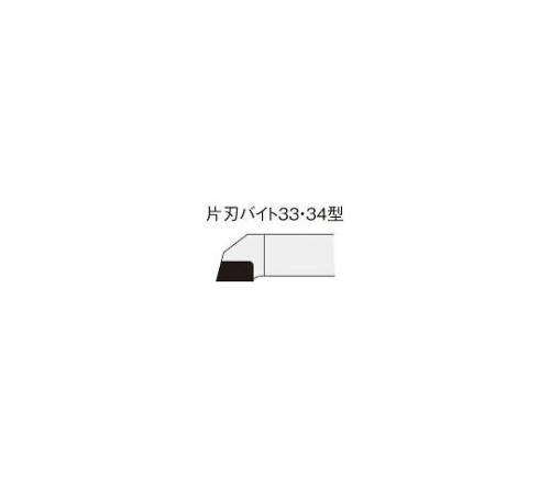 ロー付バイト(旋盤用)