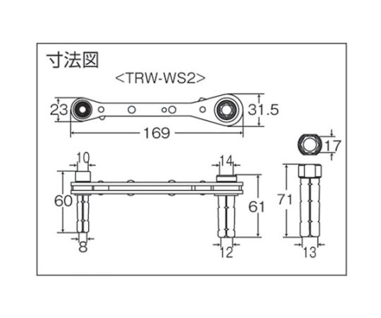 両スライドラックレンチ2 8×10・12×14・13×17 TRW-WS2