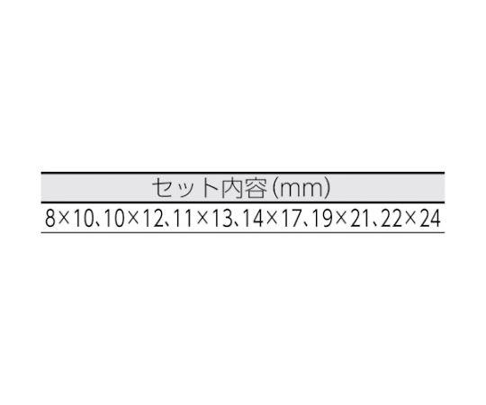 ライツールオフセット両口めがねレンチセット6本組 LOFS601