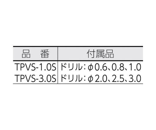 ピンバイス 収納式ドリルセット1Φ 0.1-3.2mm TPVS-1.0S