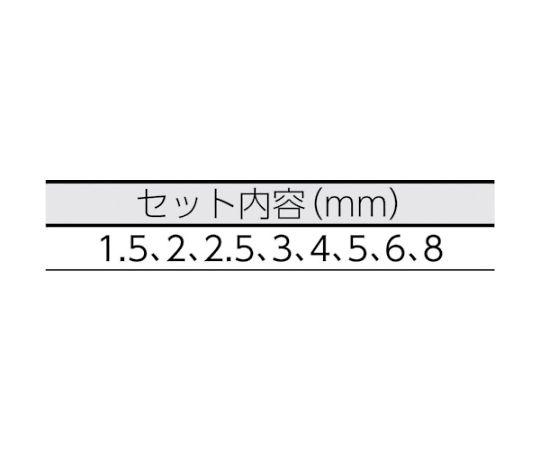 六角棒スパナ ボールポイント エキストラロング セット BHS-8