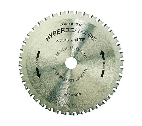 サーメットチップソーハイパーユニバース7000(鉄・ステンレス兼用)