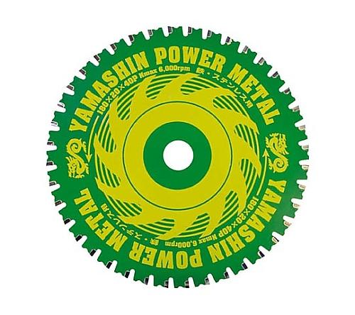 パウダーチタンチップソーパワーメタル(鉄・ステンレス兼用)