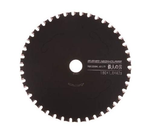 チップソー鉄人の刃スーパーハイクラス(鉄・ステンレス兼用)