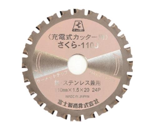 サーメットチップソーさくら(鉄・ステンレス兼用)