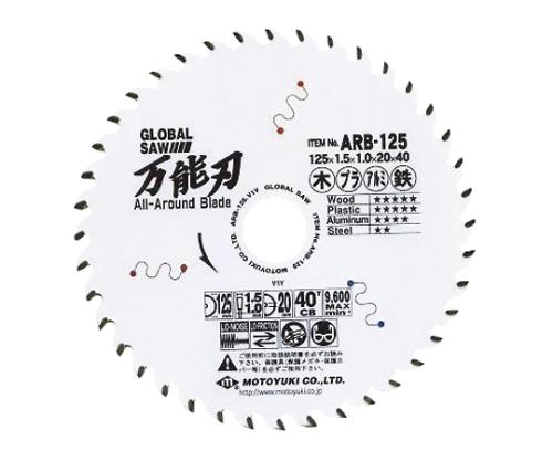 グローバルソー 万能刃(多種材切断用)