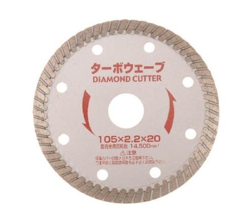 ダイヤモンドカッターターボウェーブ(乾式)