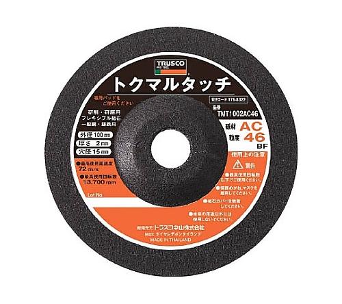 オフセット砥石トクマルタッチ(AC砥材)
