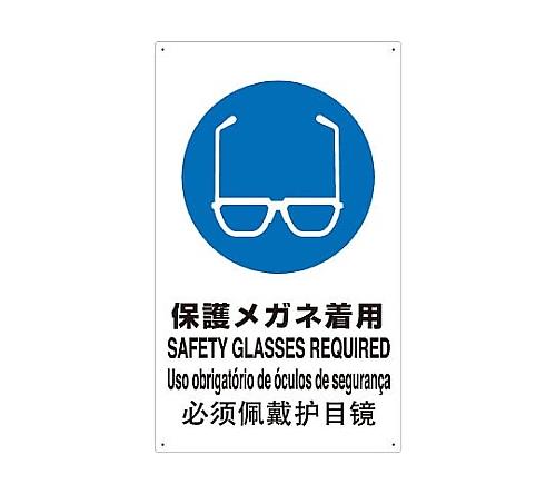 JIS規格安全標識 メガネ着用 T802611