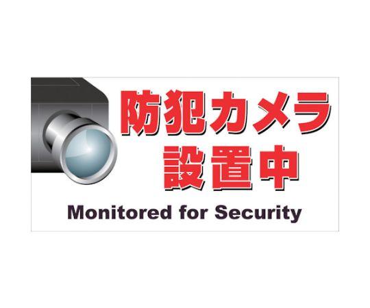 MH15303 標識 防犯カメラ設置中
