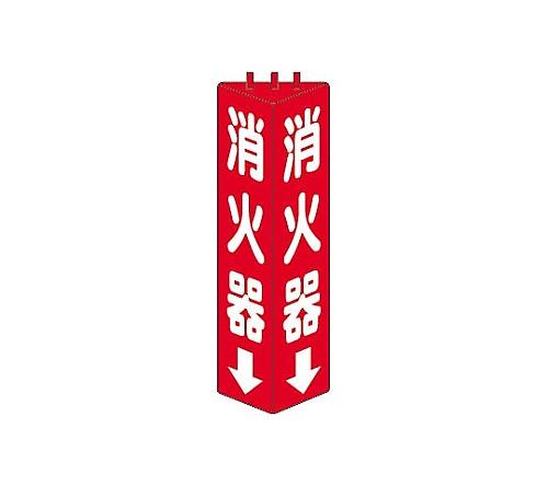 三角柱標識