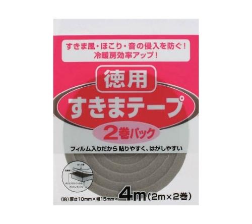 すきまテープ 2巻パック