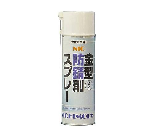 NIC金型防錆剤スプレー・クリアー 480ml