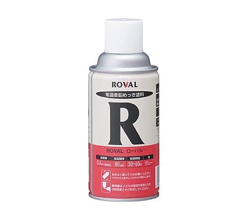 ローバル(常温亜鉛メッキ) 300mlスプレー