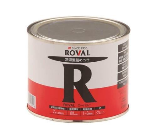 ローバル(常温亜鉛メッキ) 1kg缶 R1KG