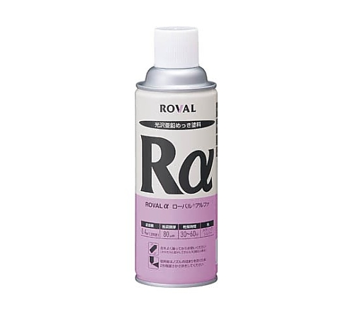 ローバルアルファ(光沢シルバージンクリッチ) 420mlスプレー RA420ML