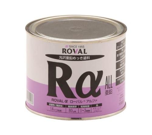 ローバルアルファ(高輝性シルバージンクリッチ) 0.7kg缶