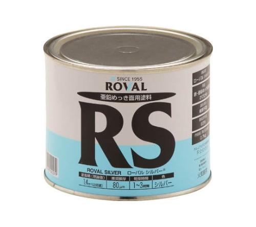 ローバルシルバー(シルバージンクリッチ) 0.7kg缶 RS0.7KG