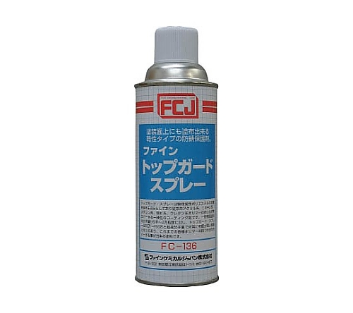 トップガードスプレー 420ml FC136