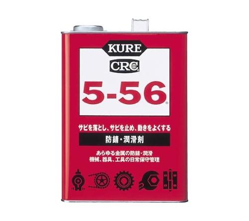 防錆潤滑剤5-56