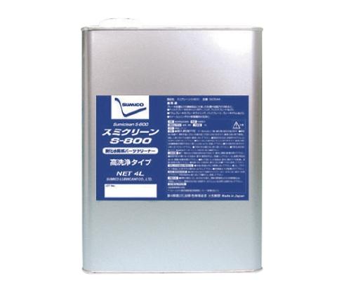 強力脱脂洗浄剤スミクリーンS-800
