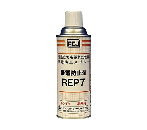帯電防止剤 REP7 420ml