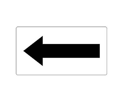 JIS配管用方向指示ステッカー