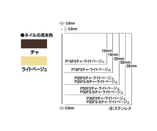 ピンネイラ用ピンネイル(茶) 長さ25mm