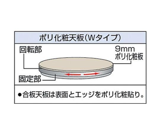 回転台 150Kg型 Φ600 ポリ化粧天板 TC60-15W