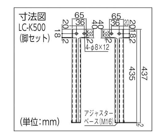 LC型大型回転台用脚セット H500 LC-K500