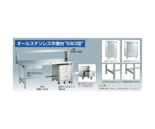 SW3型オールステンレス作業台 900X750 1段引出付 SW3-0975SD1