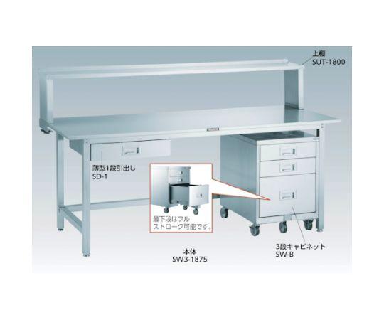 SW3型オールステンレス作業台 1500X600 1段引出付 SW3-1560SD1