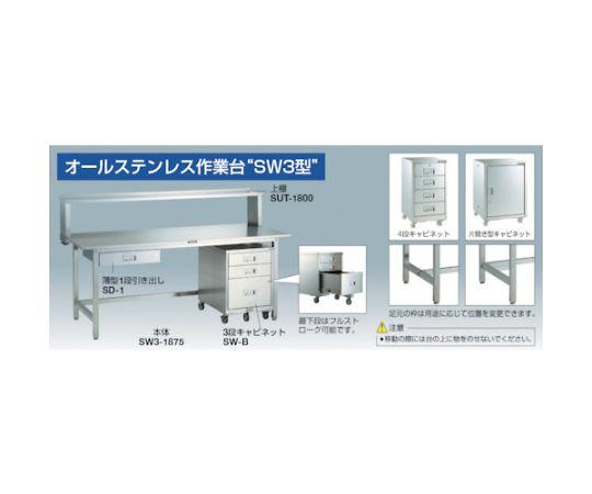 SW3型オールステンレス作業台 Φ100SUS金具車輪付 SW3-1260CS100