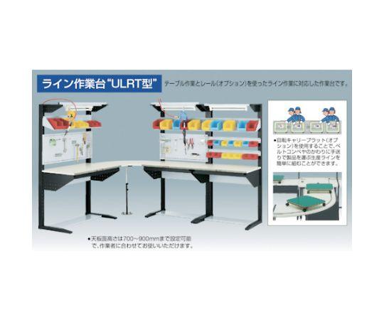 ライン作業台 片面 パネル・棚板型 W900 ULRT-900B