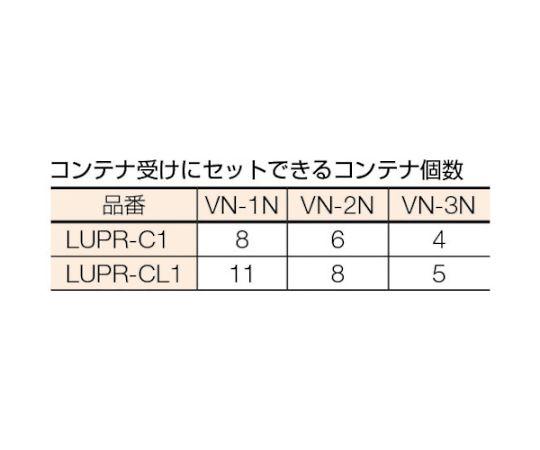 ULRT型ライン作業台用コンテナ受け W1200用 LUPR-CL1