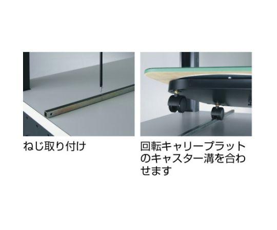 ライン作業台用キャリーブラケット用レール L1200 CLD-R-1200