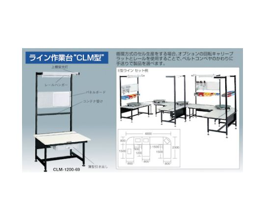 高さ調節セルライン作業台 1200X800 パネル・照明付 CLM-1200-69
