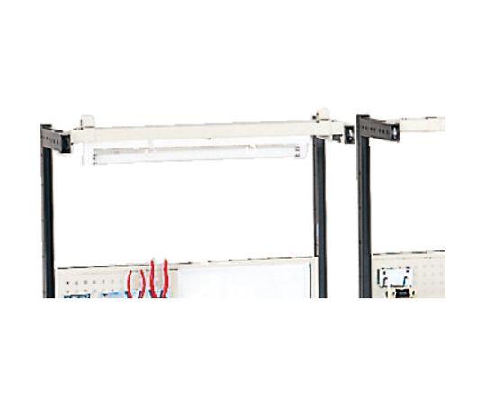 高さ調節セルライン作業台用照明器具セット W900用 CLL-900