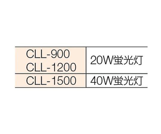 高さ調節セルライン作業台用照明器具セット W1200用 CLL-1200