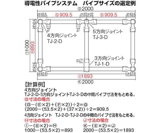 導電性パイプシステム4方向ジョイント TJ-4-D