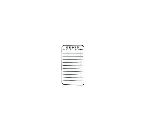 スチール製ホワイトボード(行動予定表・月予定表・ミニタイプ)