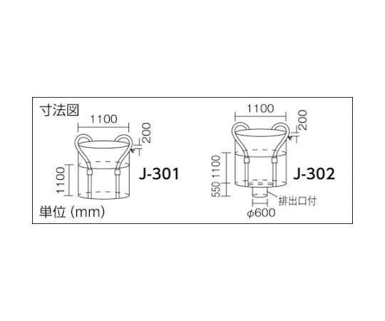 Jバック302排出口有り J-302