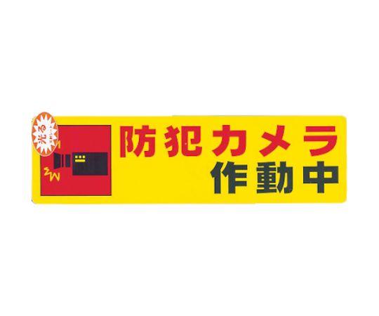 防犯サインステッカー防犯カメラ作動中 RE1900-4