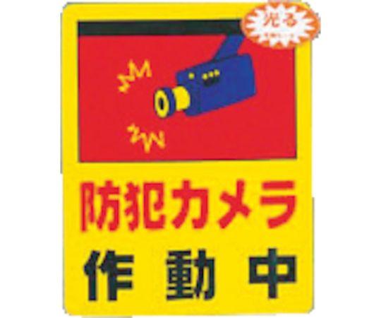 防犯カメラ作動中0.2×80×100 RE801-2