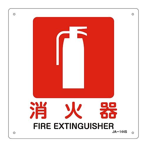 JIS安全標識(禁止・防火) 「消火器」 JA-144S 393144