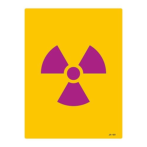 JIS放射能標識 JA-501