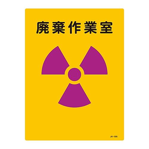 JIS放射能標識 「廃棄作業室」 JA-505